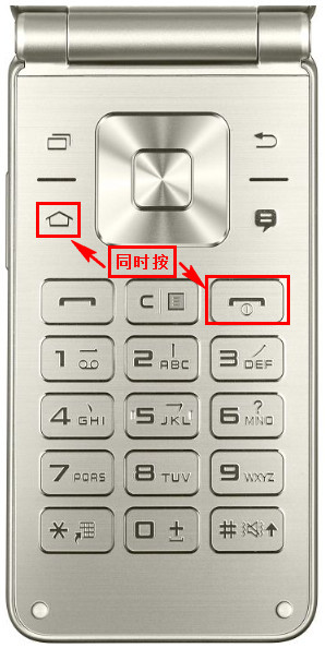 Samsung Galaxy Folder SM-G1600(6.0.1)如何截屏?