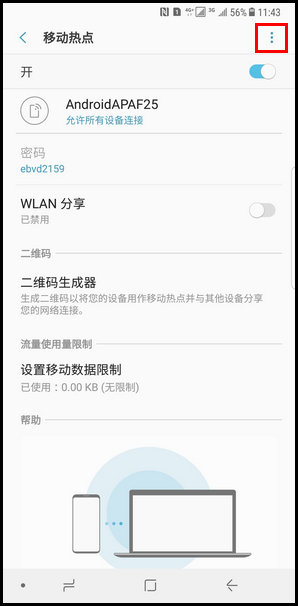 Samsung Galaxy Note8 SM-N9500/N9508如何开启热点?(Android 7.1.1)