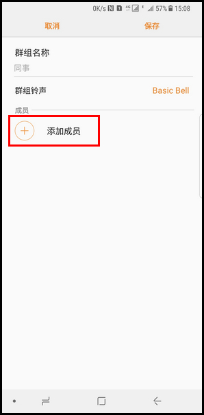 Samsung Galaxy Note8 SM-N9500/N9508如何设置联系人群组?(Android 7.1.1)