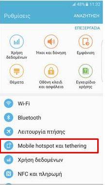 επιλέξτε Mobile hotspot και tethering