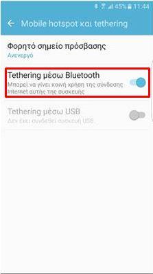 Μπορείτε επίσης να ενεργοποιήσετε το Mobile Hotspot και Tethering μέσω Bluetooth