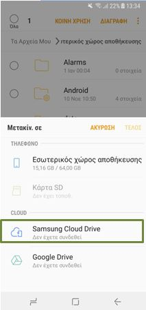 Samsung Cloud Drive
