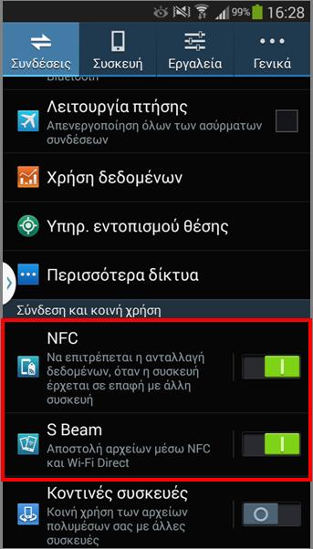 Πως μπορώ να στείλω τις φωτογραφίες μου μέσω NFC