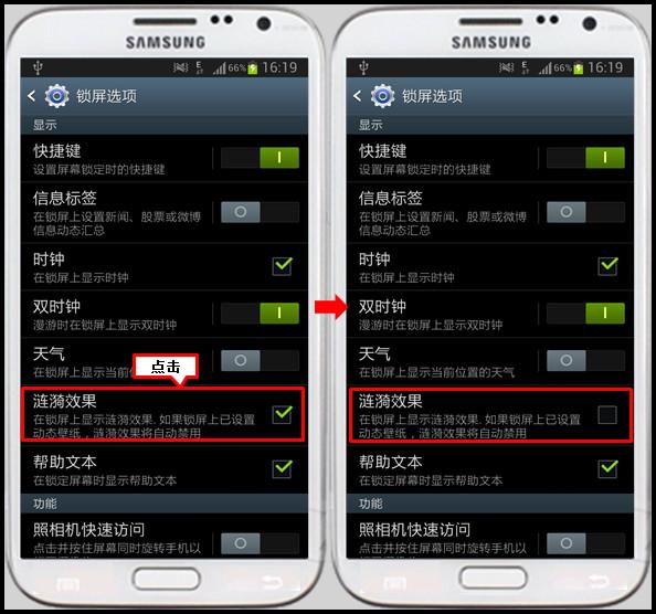 三星手机galaxy noteⅡgt-n7100/gt-n7108解锁时会有