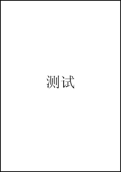 word文档边框黑白素材