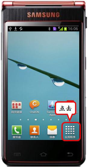 Faq] 智能手机 : 三星手机sch-w2013如何设置呼叫转移?