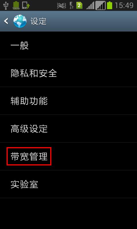 三星手机GT S7572浏览网页时不显示图片,如何解决 服务中心 三星电