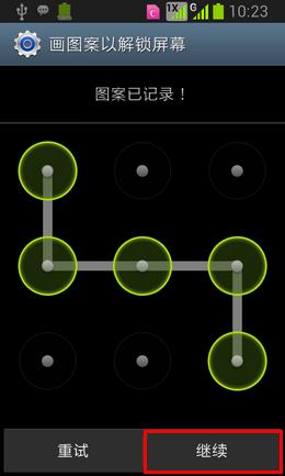 绘制解锁图案_解锁图案