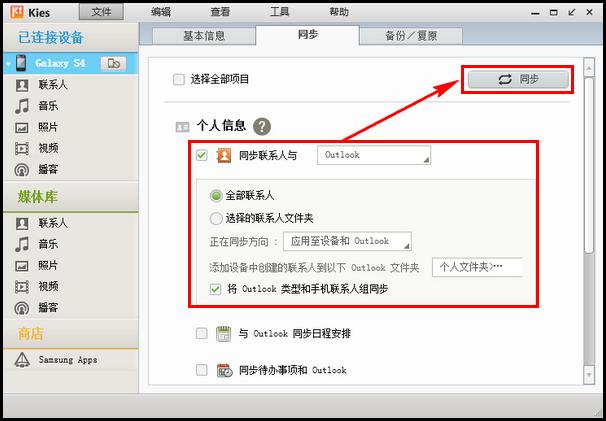 S4如何通过Kies将联系人与Outlook同步 I9500,I9508,I9502,I959 服务图片
