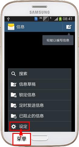 samsung galaxy grand如何设置短信发送报告?(i9118)