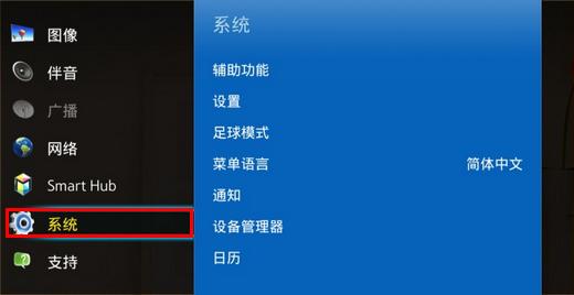 http://skp.samsungcsportal.com/upload/namo/FAQ/cn/20140825/images/000001/系统_1.jpg
