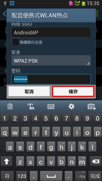 Samsung GALAXY S4 如何設置便攜式熱點功能?