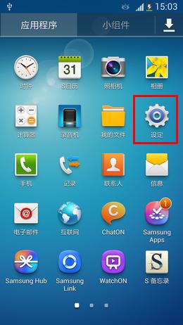 Samsung Galaxy S4 螢幕上有個眼睛圖示,能否取消?