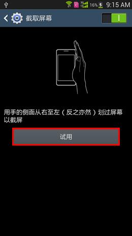 Samsung Galaxy S4 如何擷取螢幕?