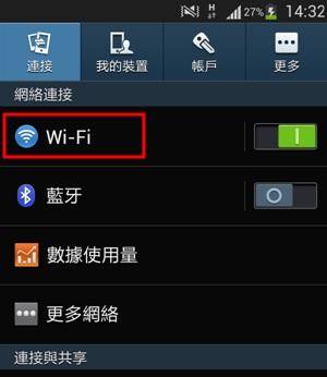[faq] 智能手机 : galaxy note2 如何连接 wlan 无线上网?