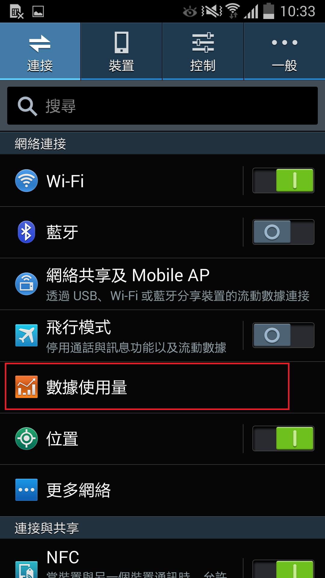 為何升級到Android 4.4.2後不能同步電子郵件?