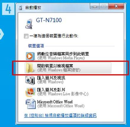 Galaxy Note2 如何連接電腦?