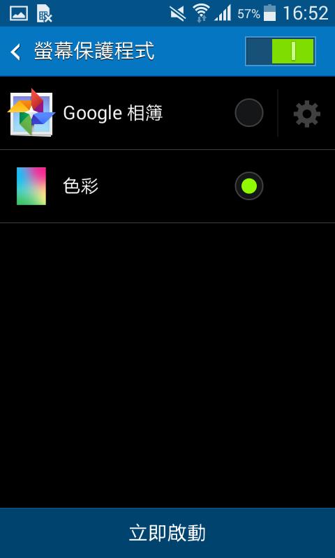 螢幕保護程式