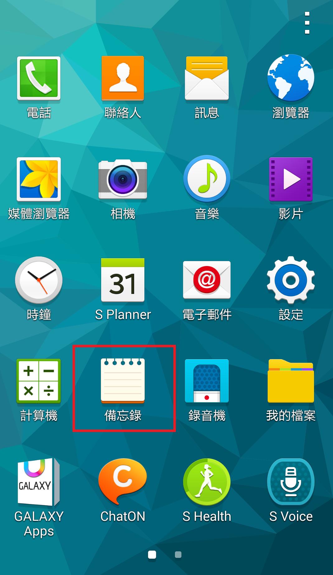 如何轉移備忘錄資料到 Galaxy S5?