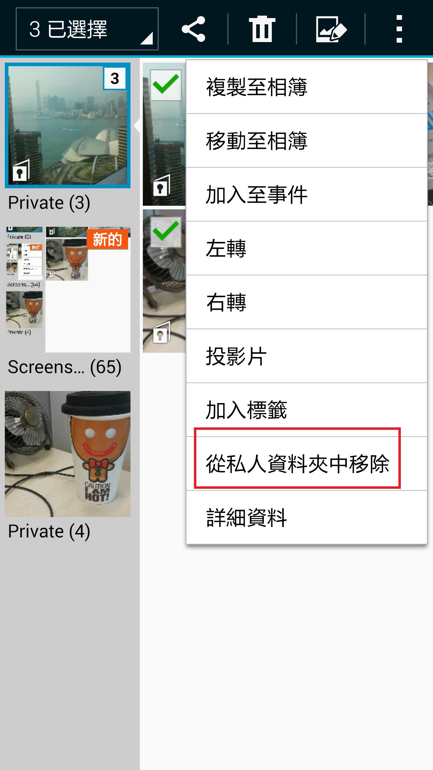 GALAXY Note4如何設定私人模式?