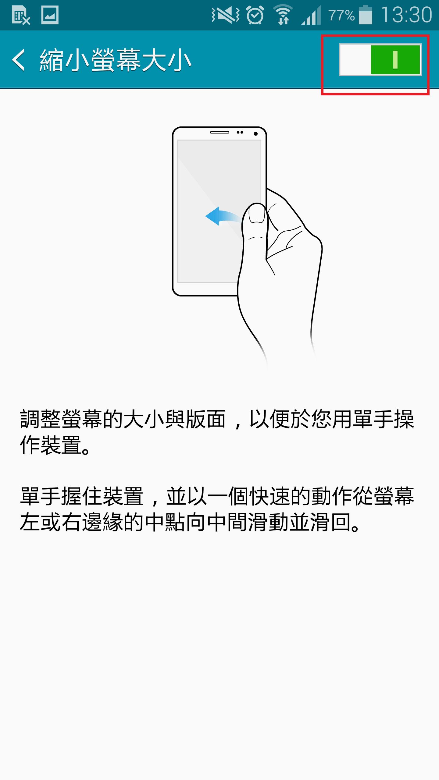 Galaxy Note4 如何使用單手操作?
