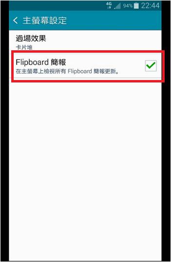Galaxy Note4 如何設定隱藏Flipboard簡報
