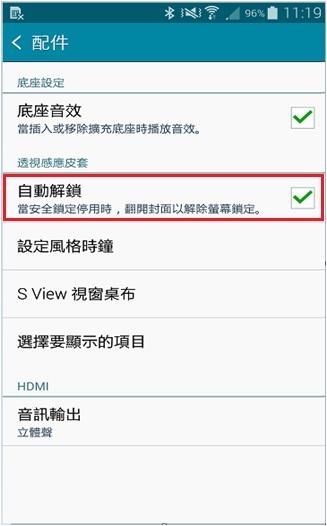 Galaxy Note 4 如何設定 S View Cover 自動解鎖設定?