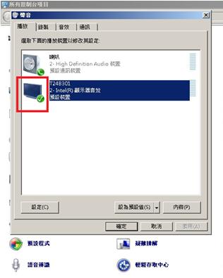 如何設定電腦的音效經由 HDMI 輸出至 Monitor?