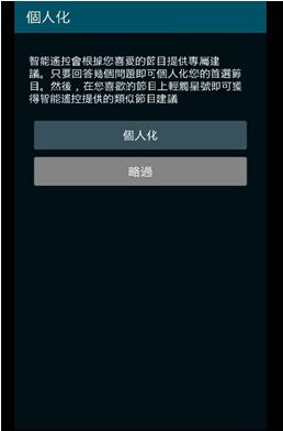Galaxy Note 4 如何開啟智能遙控器 Smart Remote?