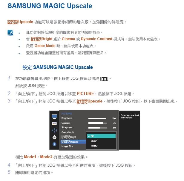 什麼是Samsung Magic Upscale?
