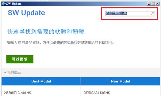 如何從 SW Update 下載驅動程式?