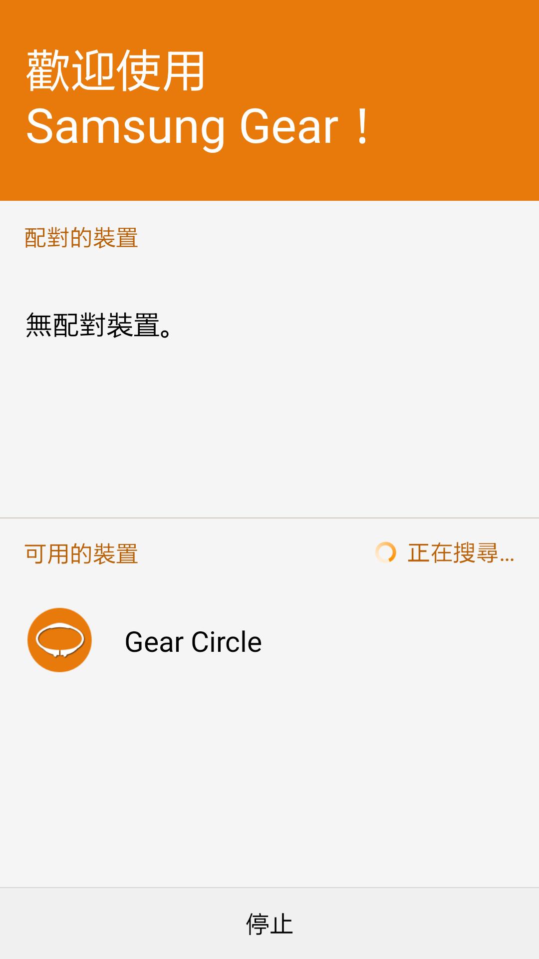 三星Gear管理器