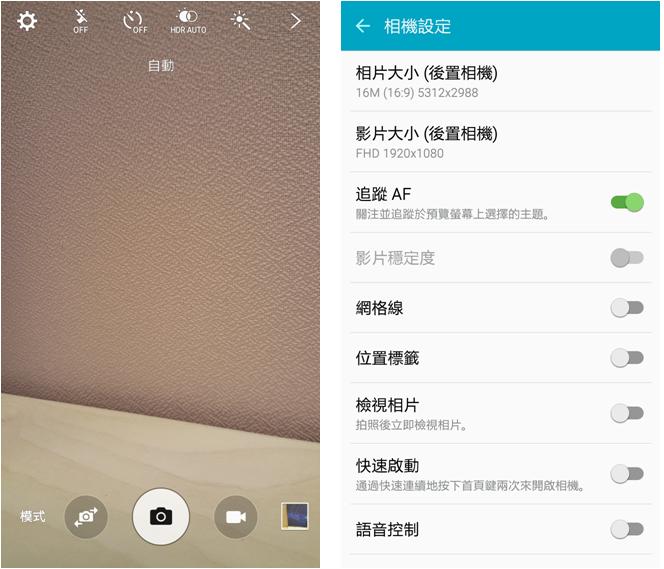 Galaxy S6/Galaxy S6 Edge 前置及後置鏡頭的設定選項