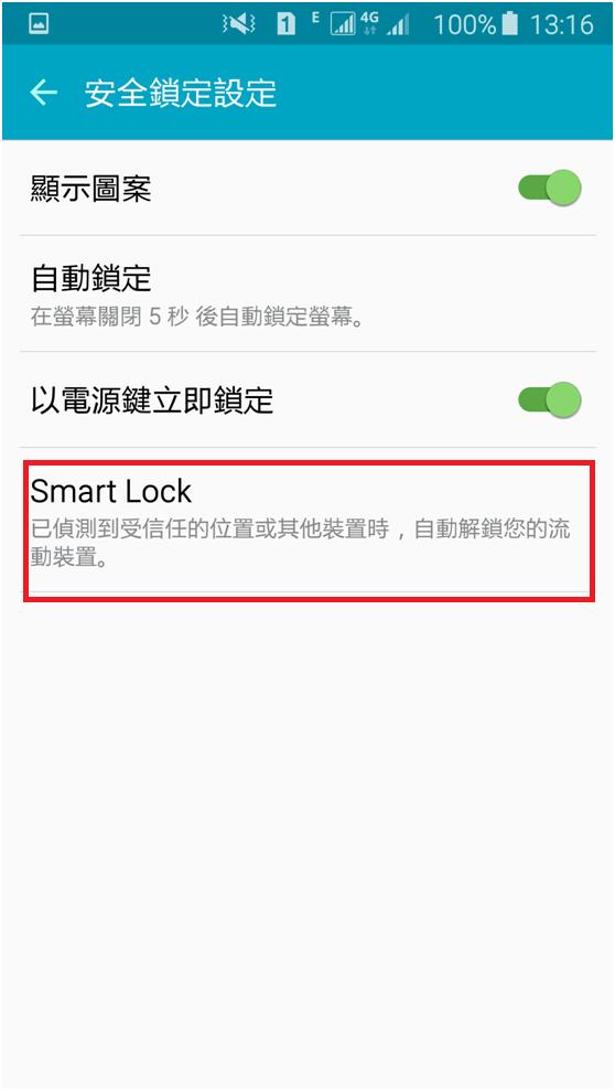 S6 如何設定 Smart Lock