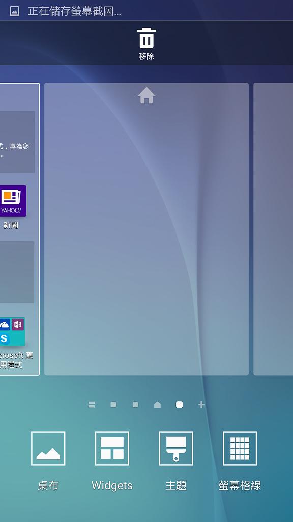 S6 為何主螢幕的圖示大小會不同