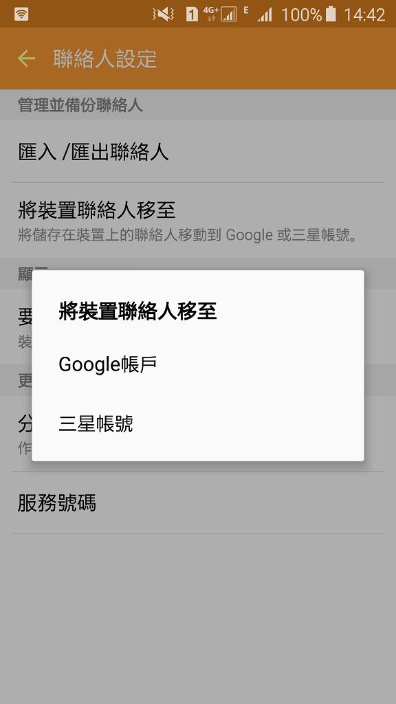 S6 如何把裝置聯絡人移至Google 帳戶