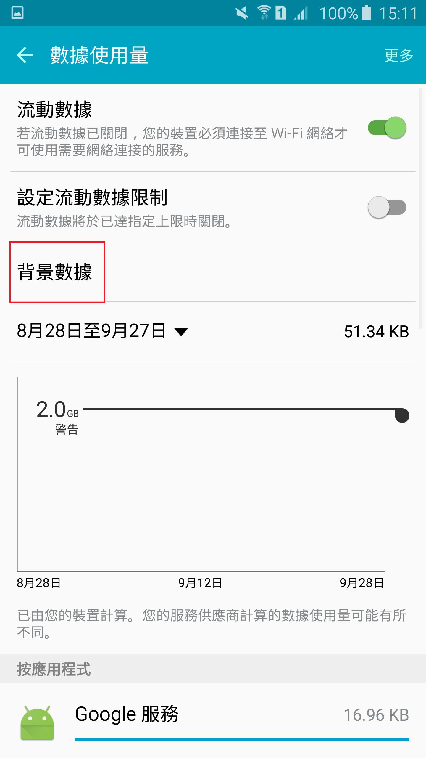 Note 5 如何設定限制背景數據
