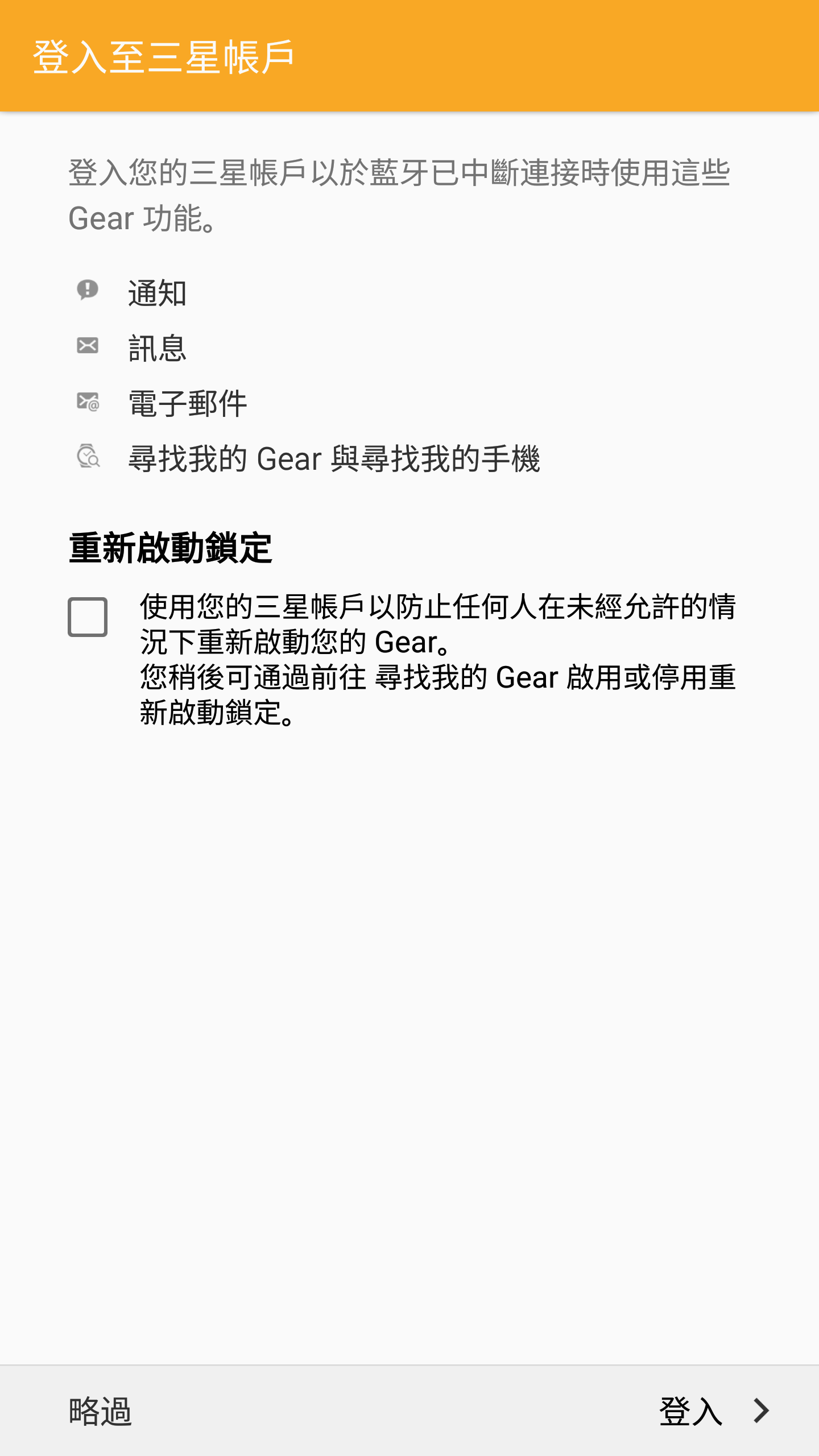 Samsung Gear App 版面