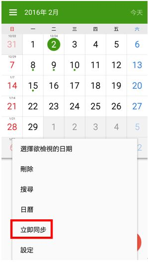 S Planner如何設定與Google日曆同步?