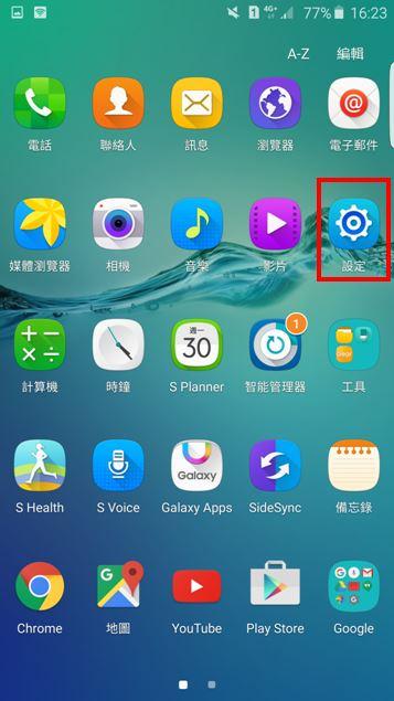 S6 Edge Plus 如何找出手機的 Wi- Fi MAC 地址