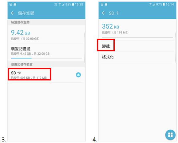 如何移除 Galaxy S7/S7 Edge 手機內的 SD 卡?