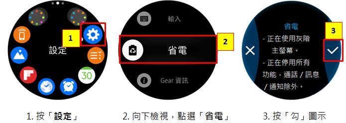Gear S3 怎樣節省電量,延長使用時間?