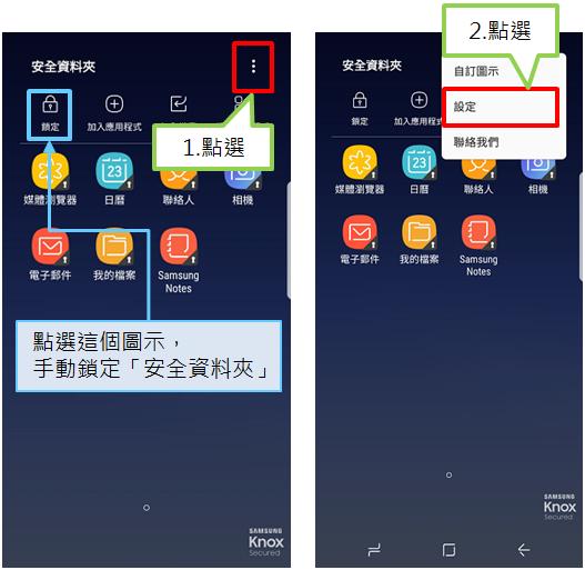 可以設定Galaxy S8或S8+的「安全資料夾」自動上鎖嗎?