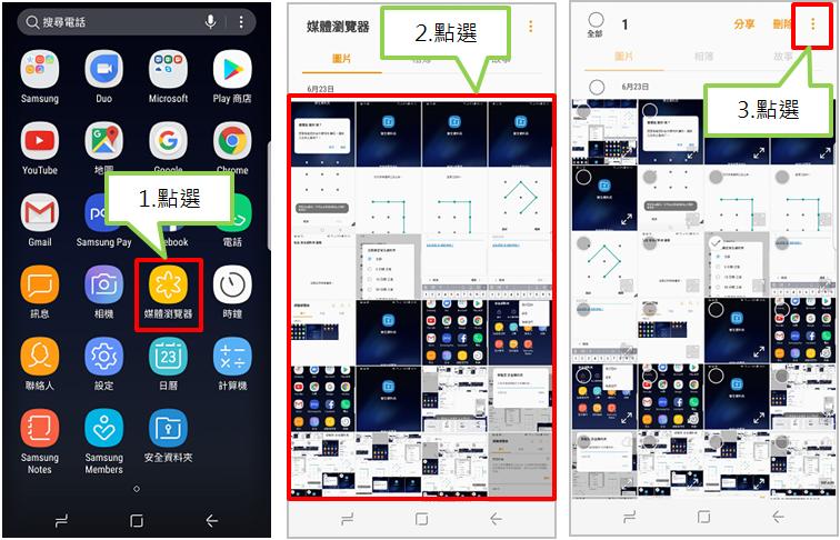 如何把資料移往Galaxy S8或S8+的「安全資料夾」?