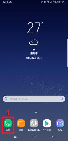 Galaxy S8/S8+ 如何封鎖號碼、封鎖不明來電者?