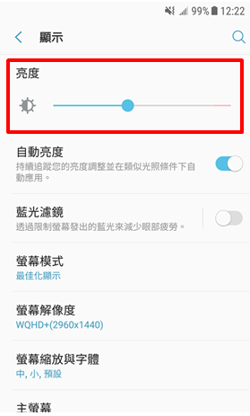 對比Android OS 6.x Marshmallow,Galaxy S7或S7 Edge更新至Android OS 7.0 Nougat後,裝置的解像度和亮度都下降,為甚麼?