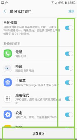 如何備份手機資料?