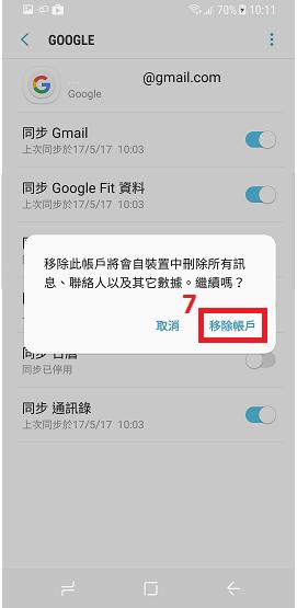 如何移除 Google 帳戶?