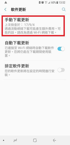 怎樣透過手機網絡更新軟件 (FOTA)?