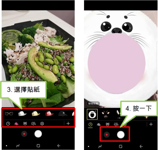 如何使用 Note8 相機的貼紙?